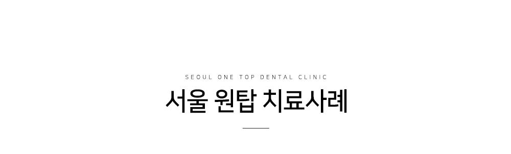 서울 원탑 치료사례